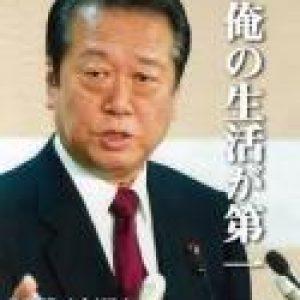 "-Internal strife - Ichiro Ozawa, ""the Democratic Progressive Party has no existence value is to be! DPP dissolve a party!"""